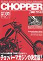 HOPPER JOURNAL 2011年9月号