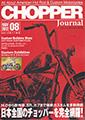 CHOPPER JOURNAL 2012年11月号