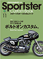 Sportster 2015年vol.11