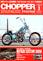 chopper Journal 2018年3月号