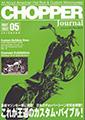 CHOPPER JOURNAL 2012年5月号