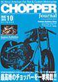 CHOPPER JOURNAL 2013年3月号